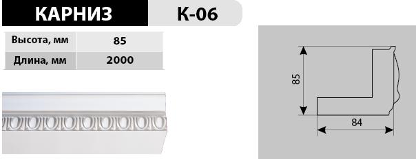 d-K-06