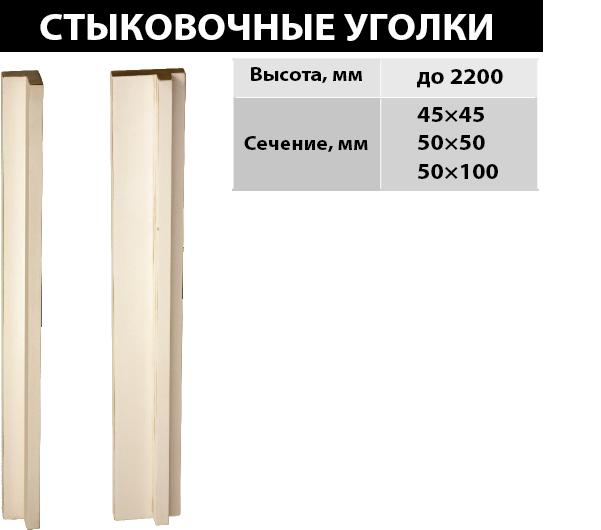d-styikovochugol